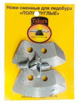 Комплект ножей Takara Полукруглые для 130 ледобура