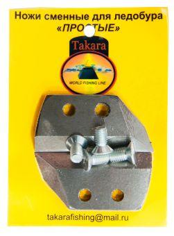 Комплект ножей Takara Простые для 130 ледобура