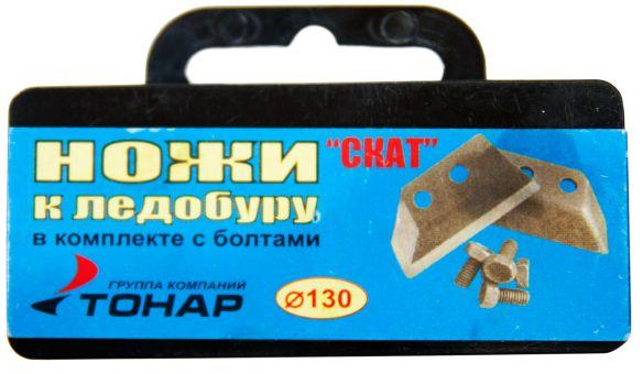 """Комплект ножей к ледобуру ЛР-130 """"СКАТ"""""""