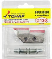 Комплект ножей к ледобуру Тонар ЛР-130 - улучшенные