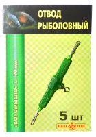 """Отвод рыболовный """"Коромысло"""" 70 мм №3"""