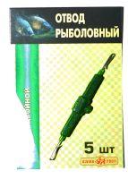 Отвод рыболовный боковой двойной №2