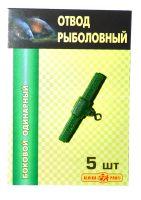 Отвод рыболовный боковой одинарный №1