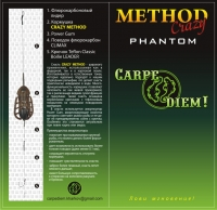 Кормушка Carp Diem Method Phantom