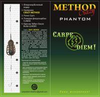 Кормушка Carp Diem Method Phantom