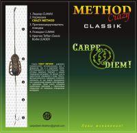 Кормушка Carp Diem Method Classik