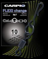 Вертлюг шарнирный Carpio FLEXI change №7 - 10 шт.