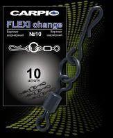 Вертлюг шарнирный Carpio FLEXI change №10 - 10 шт.