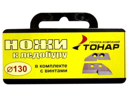 Комплект ножей к ледобуру ЛР-130