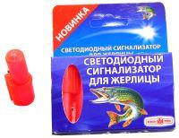 Светодиодный сигнализатор для жерлицы - 5 шт./уп (Alvika Profi)