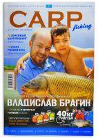 "Журнал ""Carpfishing"" №20/2016"