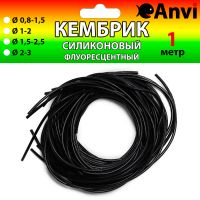 Кембрик силиконовый Anvi - 1 метр - Черный