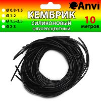 Кембрик силиконовый Anvi - 10 метров - Черный