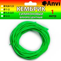 Кембрик силиконовый флуоресцентный Anvi - 1 метр - Зеленый