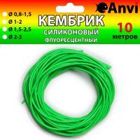Кембрик силиконовый флуоресцентный Anvi - 10 метров - Зеленый