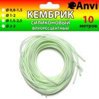Кембрик силиконовый Anvi - 10 метров - Светонакопительный