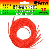 Кембрик силиконовый флуоресцентный Anvi - 10 метров - Красный