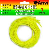 Кембрик силиконовый флуоресцентный Anvi - 1 метр - Желтый