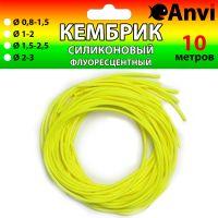 Кембрик силиконовый флуоресцентный Anvi - 10 метров - Желтый
