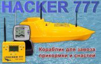 Кораблик для завоза прикормки и снастей Hacker 777