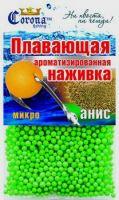 Плавающая ароматизированная наживка - Микро (пенопластовые шарики)