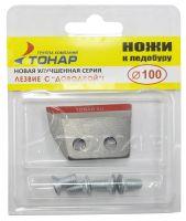 Комплект ножей к ледобуру Тонар ЛР-100 - улучшенные