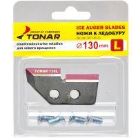 Комплект ножей для ледобура Тонар ЛР-130(L) - левое вращение (2020)