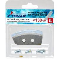 """Комплект ножей для ледобура Тонар - """"Легкий лед"""" 130 (L - левое вращение)"""