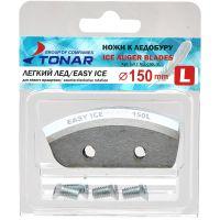 """Комплект ножей для ледобура Тонар - """"Легкий лед"""" 150 (L - левое вращение)"""