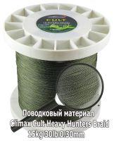 Поводковый материал Climax Cult Hunters Braid 1m