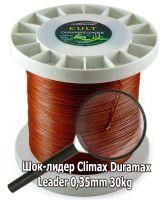 Шок-лидер Climax Cult Duramax Leader 1m