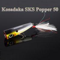 Воблер Kosadaka SKS Popper 50