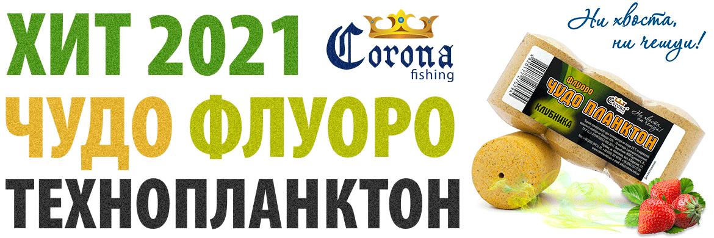 Технопланктон Флуоро Чудо Планктон - Corona Fishing