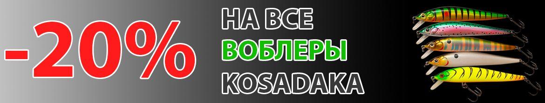 Воблеры Kosadaka скидка 20%