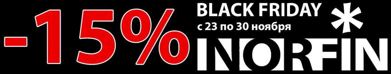 Norfin - Black Friday -15% - Черная Пятница